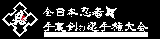 全日本手裏剣打選手権大会 公式サイト