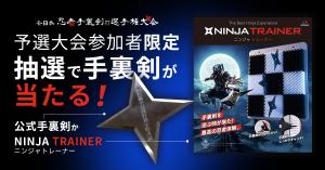 日本忍者手裏剣選手権大会-予選キャンペーン